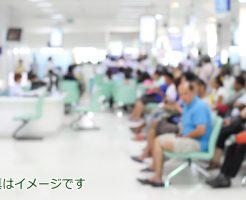 大病院の待合室:肝臓がん末期闘病記ブログ