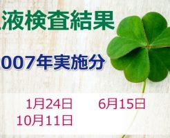 笹野富美夫血液検査(2007年実施分):肝臓がん末期闘病記