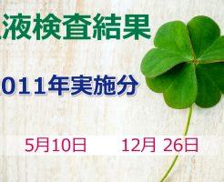 笹野富美夫血液検査(2011年実施分):肝臓がん末期闘病記