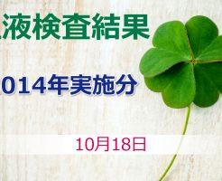 笹野富美夫血液検査(2014年実施分):肝臓がん末期闘病記