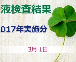 笹野富美夫血液検査(2017年実施分):肝臓がん末期闘病記