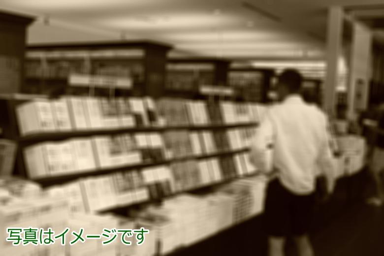 書店で免疫力の本を買う:肝臓ガン末期闘病記